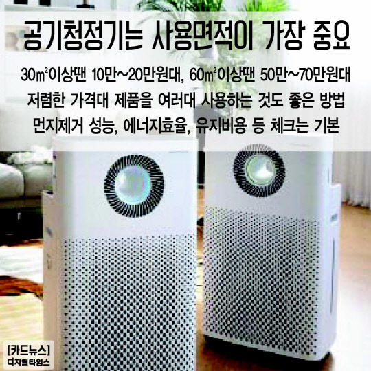 [카드뉴스] 정수기, 공기청정기 렌털 꿀팁